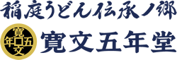 稲庭うどん伝承ノ郷 寛文五年堂 稲庭うどん 稲庭饂飩 秋田県湯沢市稲庭町