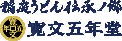 稲庭うどん伝承ノ郷 寛文五年堂|稲庭うどん|稲庭饂飩|秋田県湯沢市稲庭町
